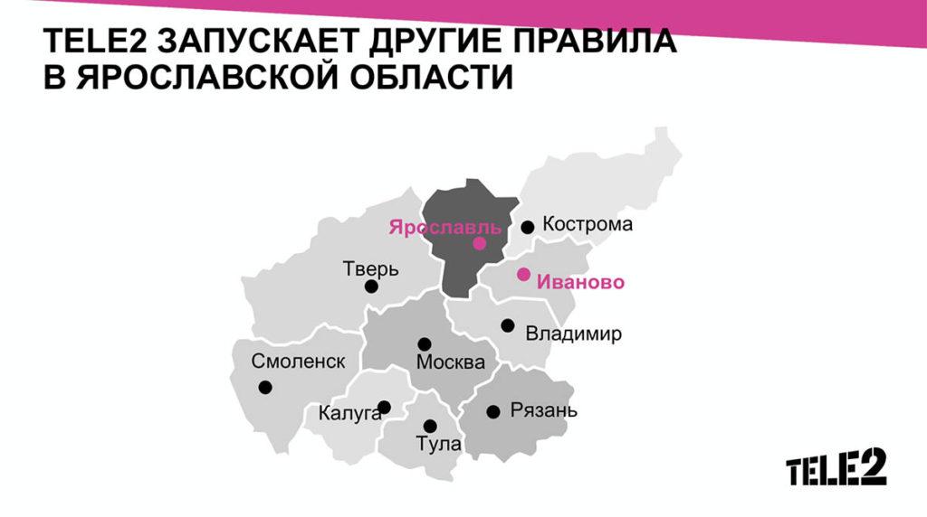 Tele2 карта покрытия сотовой связью в ЦФО