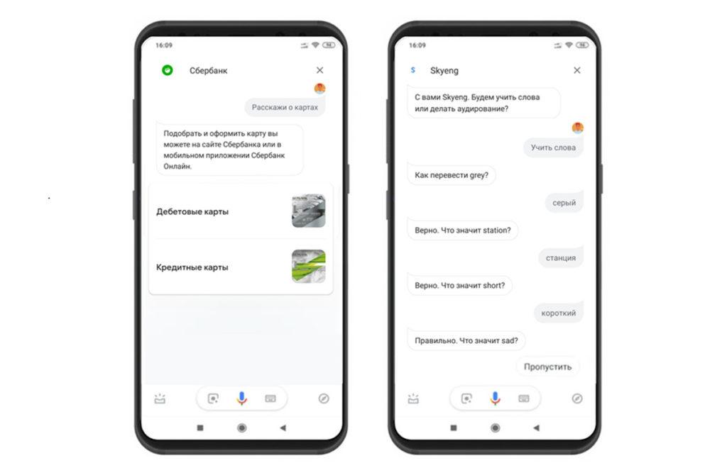 Функции Google Assistant