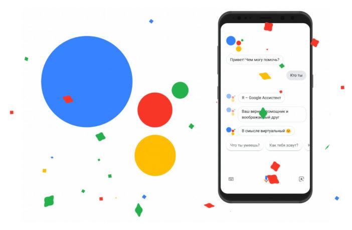 Google Assistant в России