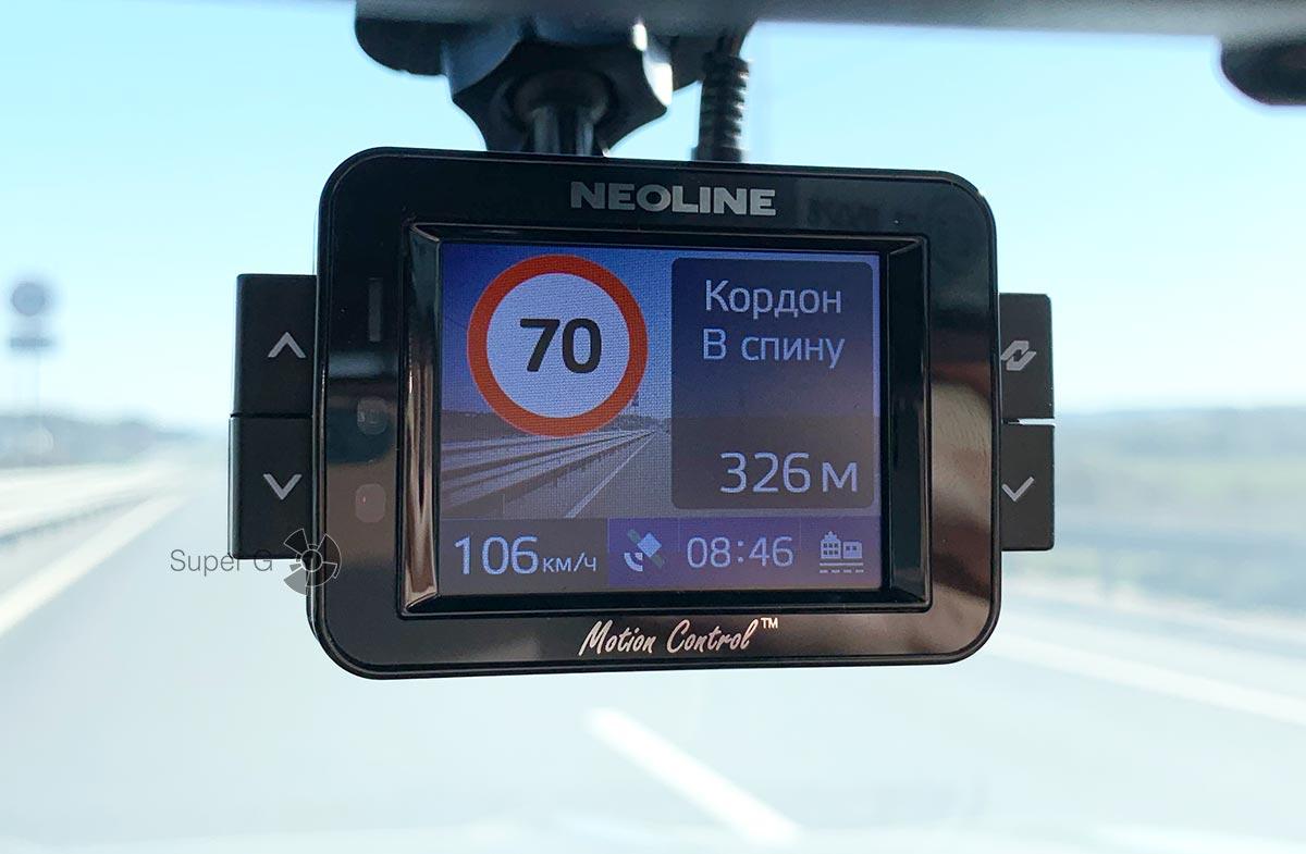 Neoline X-COP 9100s - предупреждение о камере Кордон (в спину)