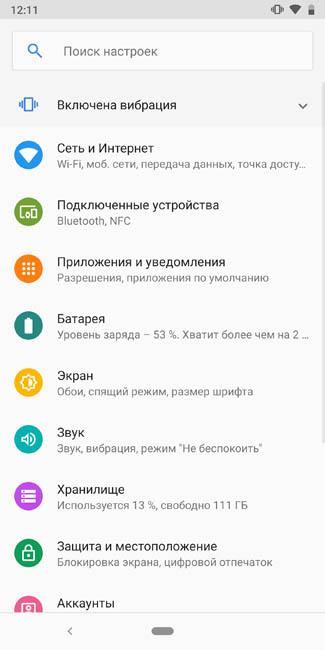 Меню настроек Nokia 9 PureView