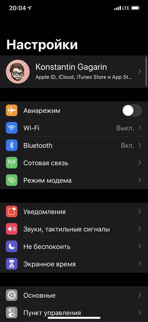 Темная тема в iOS 13 как включить на iPhone