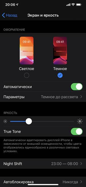 Настройки темной темы iOS 13 на iPhone