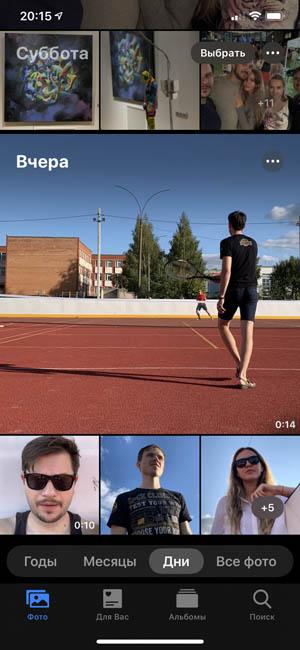 Отображение фото и видео в Галерее iOS на iPhone XS Max
