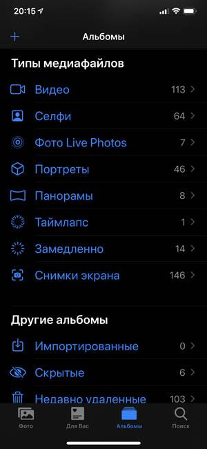 Новое приложение Фото на iOS 13