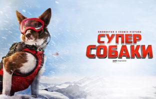СУПЕРСОБАКИ кино IMAX