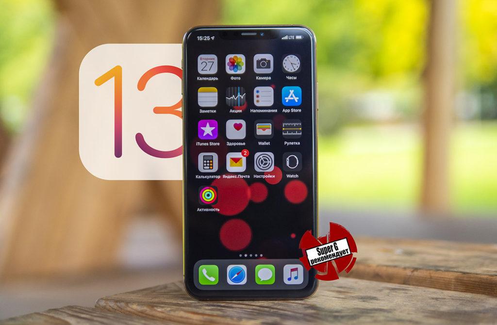 iOS 13 - главные фишки