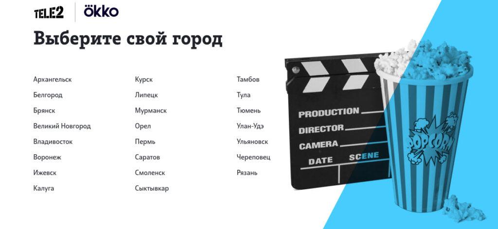 Города 4G кинотеатр Tele2