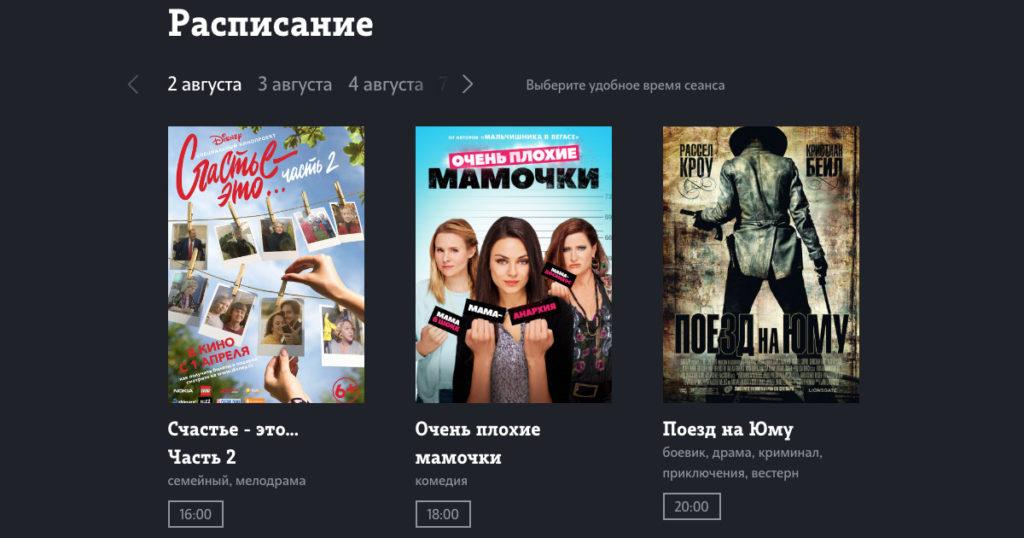 Расписание 4G кинотеатра Tele2