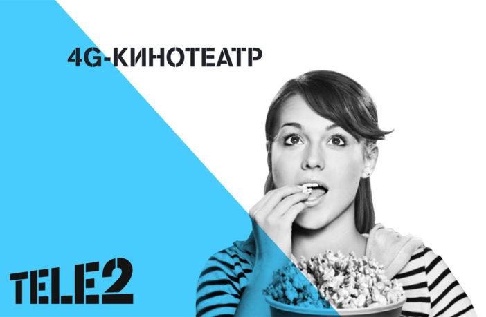 Tele2 запускает кинотеатры под открытым небом в городах России
