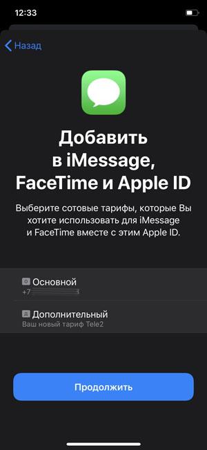 Добавить номер в iMessage