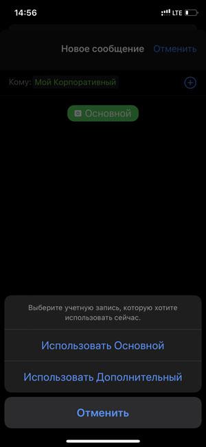 При наборе сообщения нужно выбрать, с какой SIM-карты отправлять сообщение