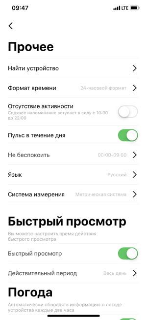 Настройка умных часов UMIDIGI Uwatch 2