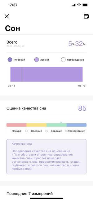 Отслеживание фаз сна UMIDIGI Uwatch 2