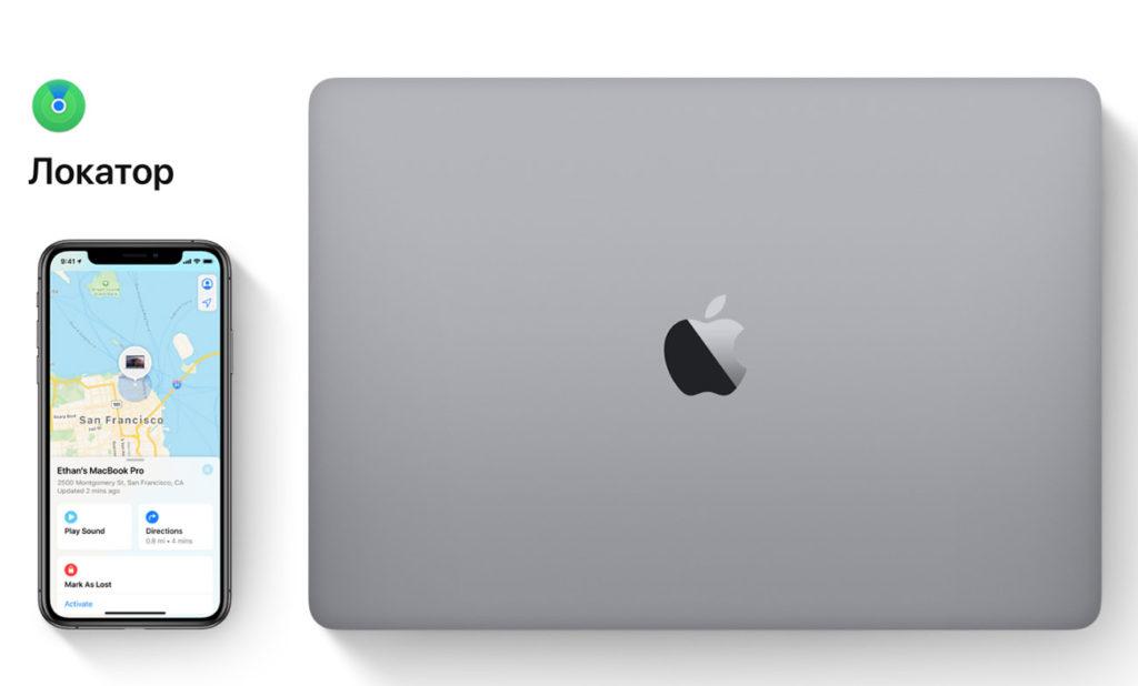 Как работает локатор на macOS Catalina - поиск украденых macbook