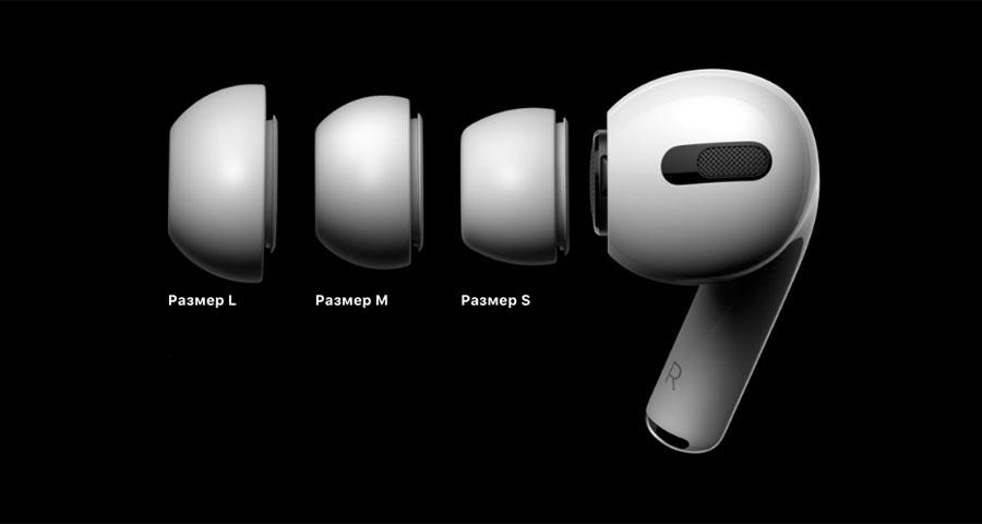 Apple AirPods Pro сменные амбушюры в комплекте