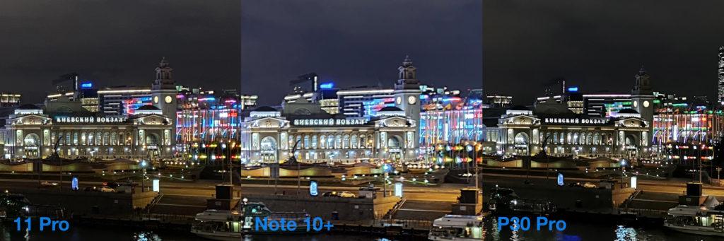 Сравнение камер iPhone 11 и Samsung Note 10 Plus и Huawei P30 Pro (ночной режим 2)