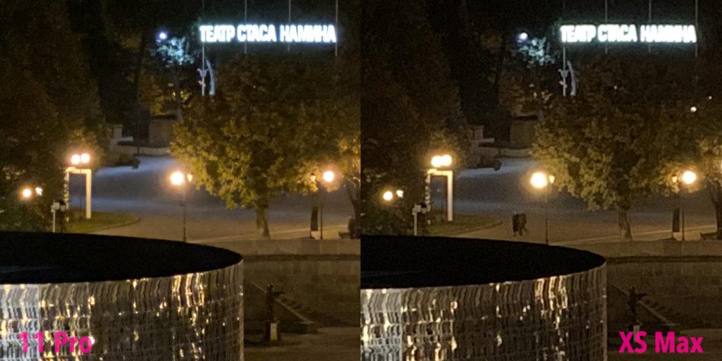 Сравнение телекамер iPhone 11 Pro и iPhone XS Max (ночью 4)