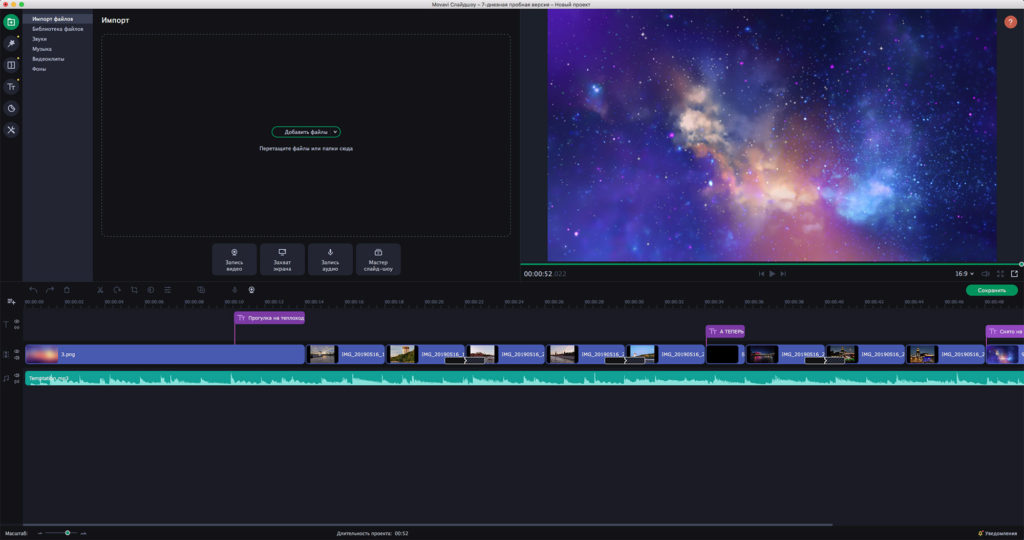 Movavi Slideshow Maker интерфейс приложения