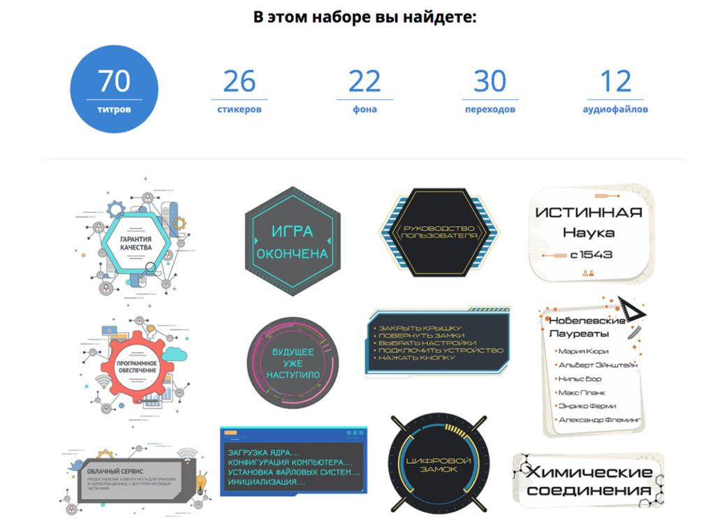 Movavi Slideshow Maker дополнительные стикеры и эффекты за деньги