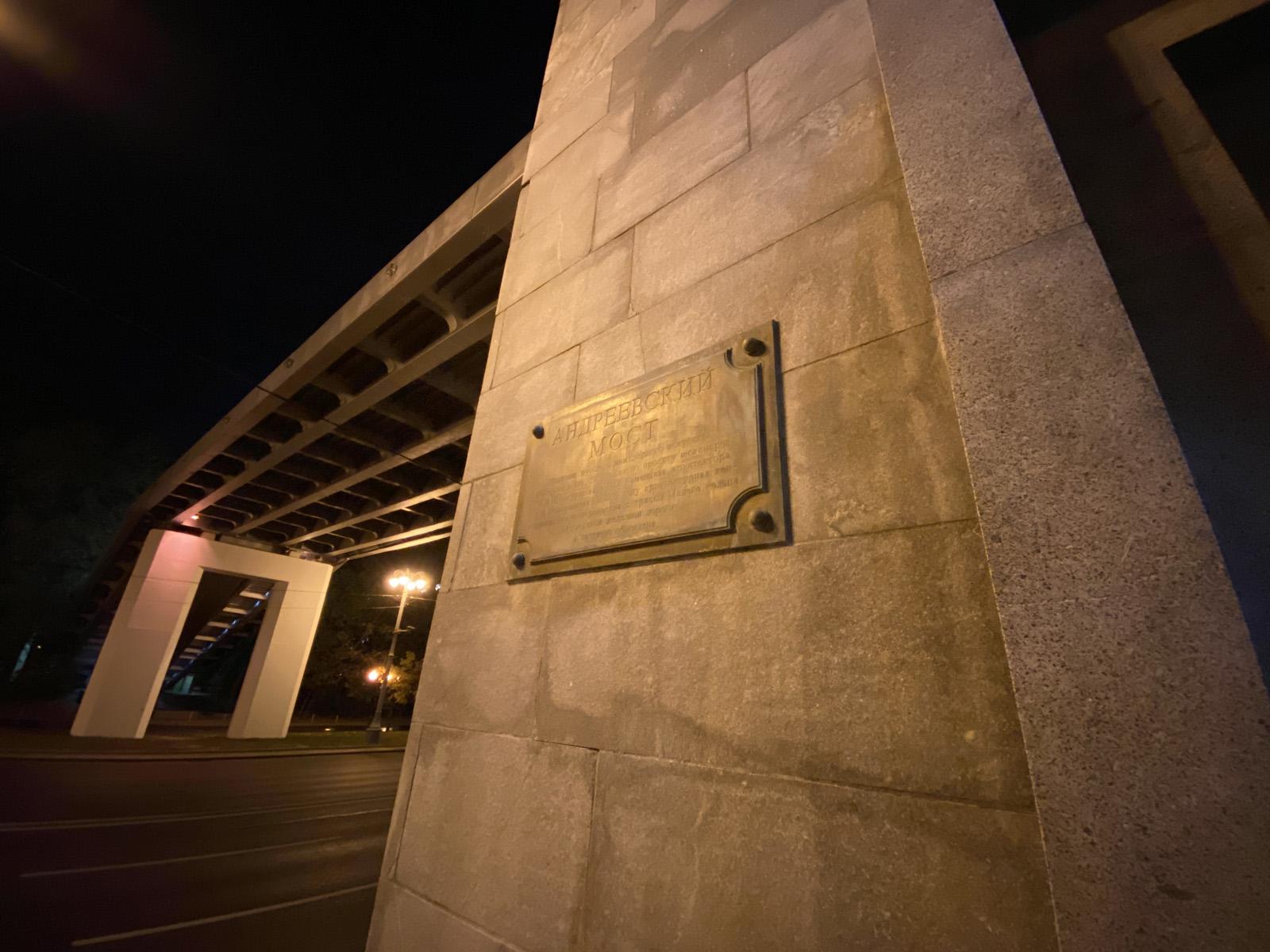 iPhone 11 Pro - пример ночного фото на широкоугольную камеру (3)
