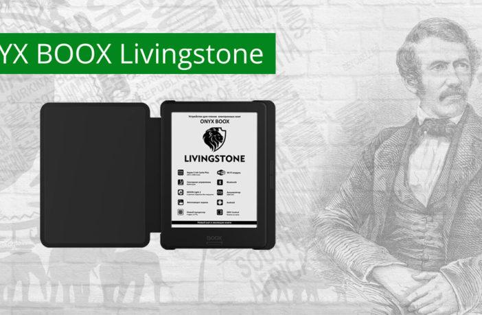 ONYX BOOX Livingstone - электронная книга с подсветкой без ШИМ