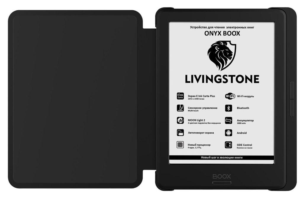 ONYX BOOX Livingstone дисплей без ШИМ