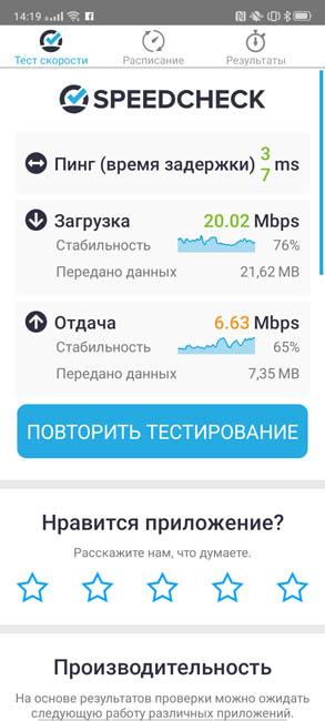 Speedcheck Android приложение