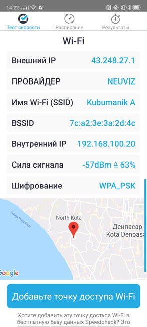 Speedcheck Android подробная информация