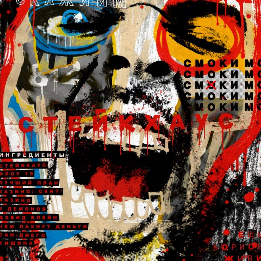 Обложка альбома Смоки Мо «Стейкхаус»