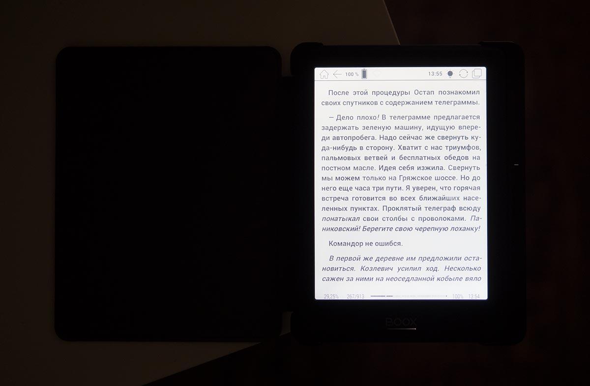 Максимально холодная температура цветов подсветки экрана ONYX BOOX Livingstone