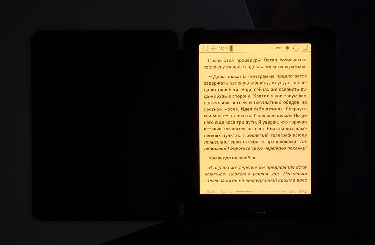 Максимально желтая подсветка экрана ONYX BOOX Livingstone