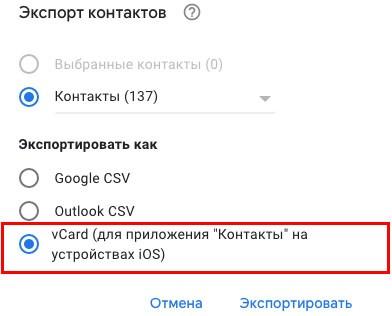 Импорт контактов vCard на Huawei