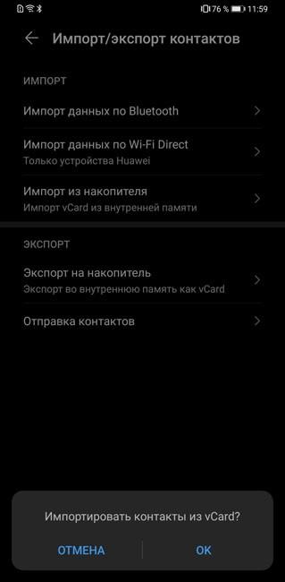 Синхронизация контактов Google на смартфонах Huawei