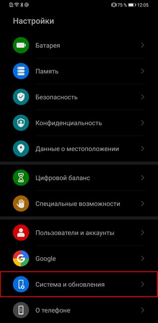 Система и восстановление на смартфонах Huawei Honor
