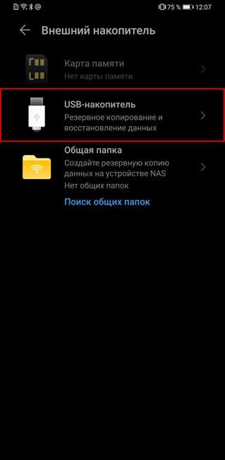 Резервное копирование системы на флешку Huawei