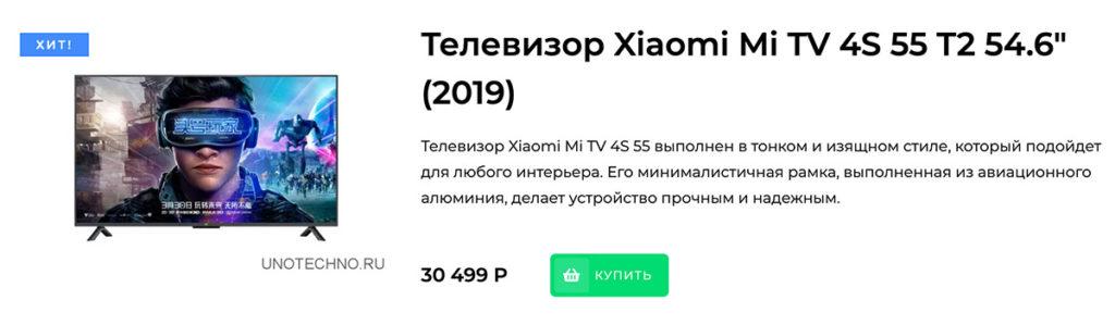 Xiaomi Mi TV 4S 55 T2 купить в Москве