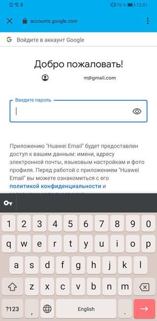 Почта Gmail на телефонах Huawei и Honor