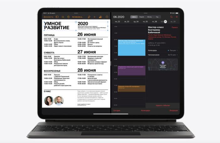Главные характеристики iPad Pro 2020