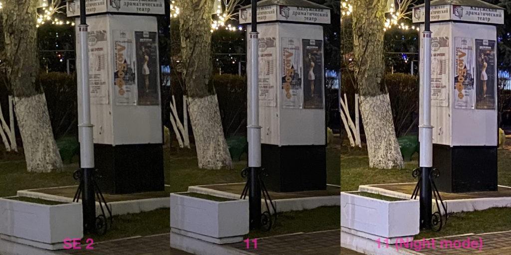Сравнение качества камеры ночью iPhone SE 2020 и iPhone 11