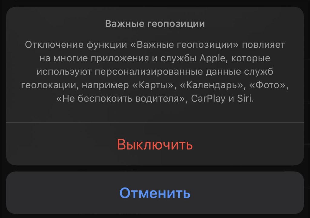Как отключить слежение за пользователем на iPhone iOS 13