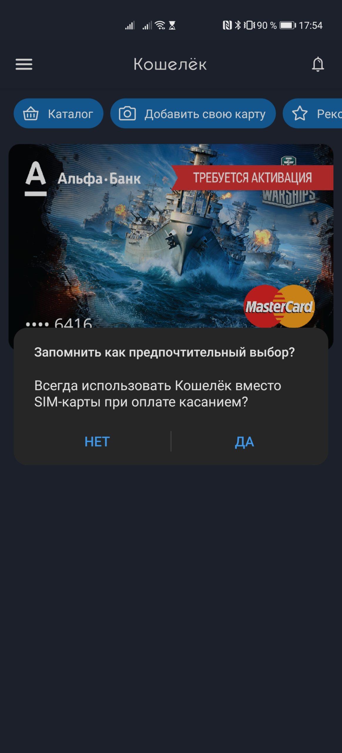 Активация карты в приложении Кошелёк 7.12.4