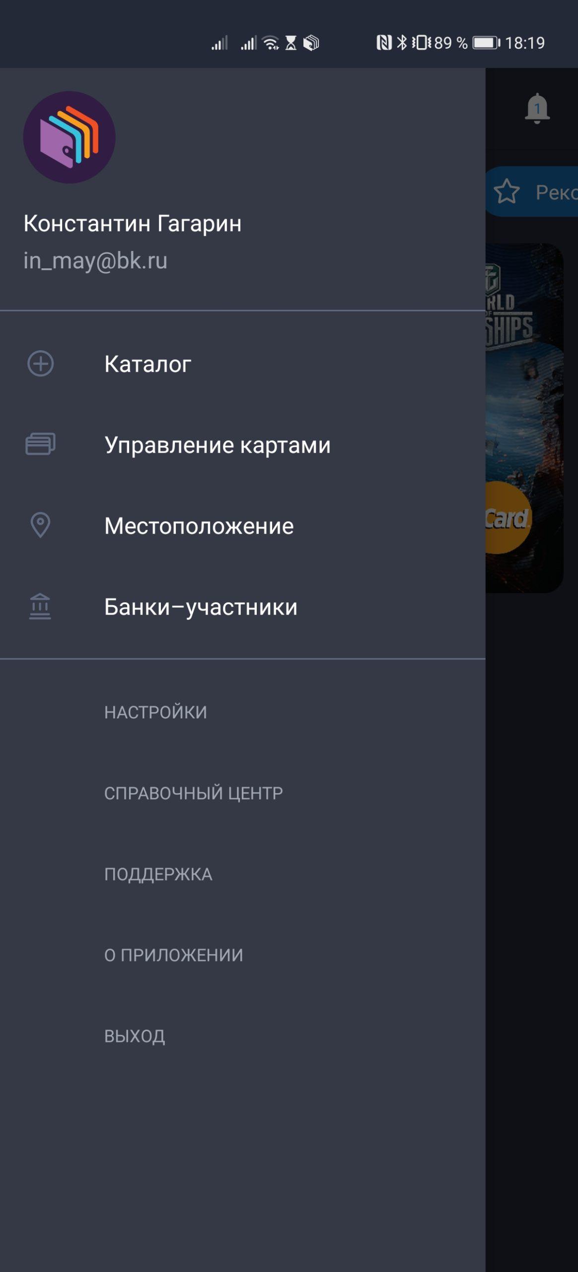 Как удалить карту из приложения Кошелёк