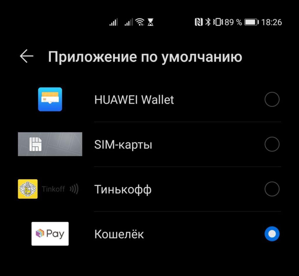 Проверка настроек NFC в Huawei P40 Pro