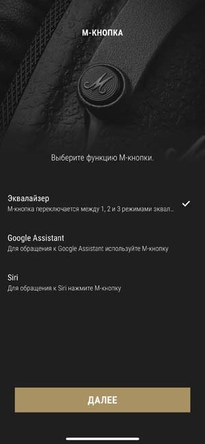 Приложение Marshall Bluetooth App Android 2
