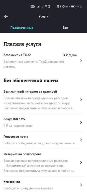 My Tele2 App 2