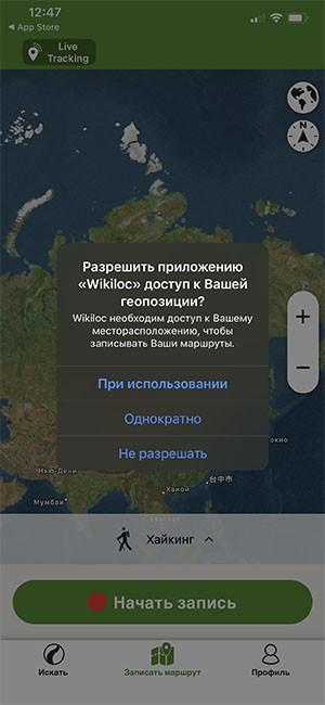 Разрешить или запретить доступ приложению на iPhone