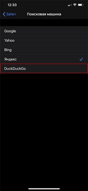 Поиск на iPhone DuckDuckGo