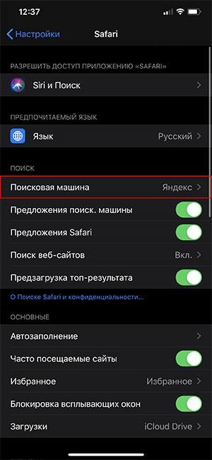 Как сменить поиск по умолчанию на iPhone