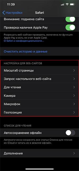 Настройки для веб-сайтов на iOS